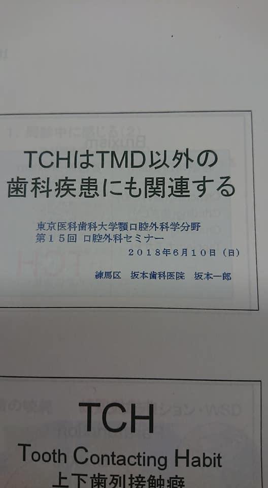 錦糸町 歯医者 歯科 墨田区 顎関節症
